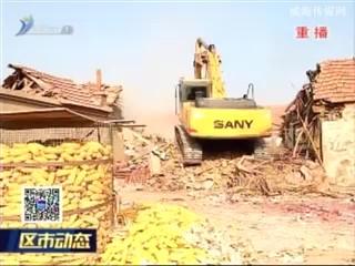 高区初村镇西南村农房拆除 居民将迁入恒山社区