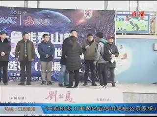 业余五人制足球世界杯威海赛区比赛胜利闭幕