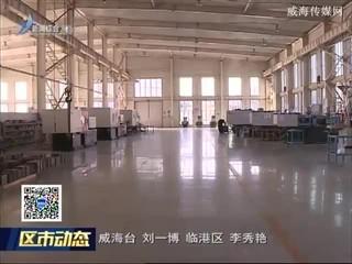 滨州考察团到临港区考察新材料产业