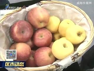 高区在威海市第八届苹果擂台赛上喜获佳绩