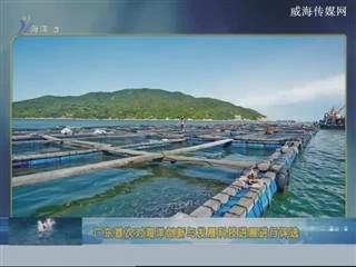 中国海洋资讯 2017-11-18