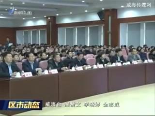 市委宣讲团在高区宣讲党的十九大精神