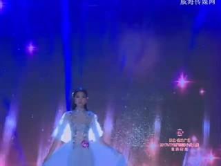 2017MTI世界旅游小姐大赛山东赛区总决赛暨颁奖晚会下