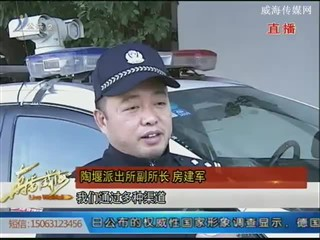 """绍兴:好奇手表电话报警功能""""熊孩子""""连续两天报假警"""