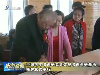 中国老年书画研究会文登书画创研基地揭牌仪式举行