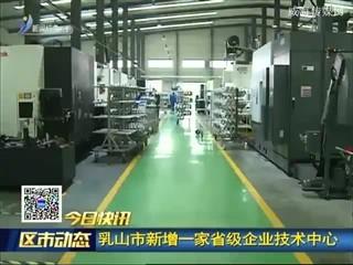 今日快讯:荣成康派斯房车入选2017年省级两化融合管理体系贯标试点企业