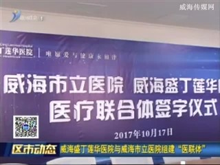 """威海盛丁莲华医院与威海市立医院组建""""医联体"""""""