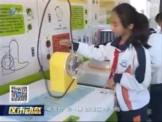临港区设立首个省级校园流动科技馆