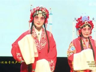 全��京�∑庇衙�家名票演唱���]幕式