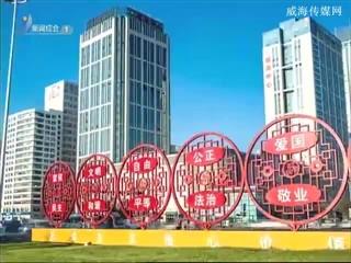 全国精神文明建设表彰大会 第六届全国道德模范颁奖仪式在北京举行 文明威海京城摘硕果