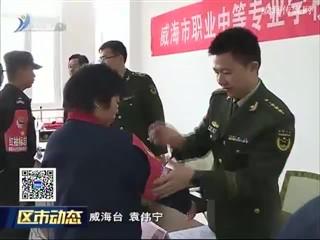 经区新增114名红袖志愿警