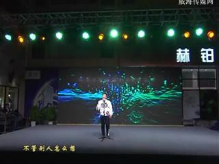 放歌三十年-庆祝威海建市三十周年歌手大赛暨颁奖晚会(上)