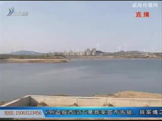 水务集团:治水兴利 润泽民生