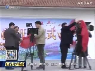 经区:党建微电影《幸福家园》举行开机仪式