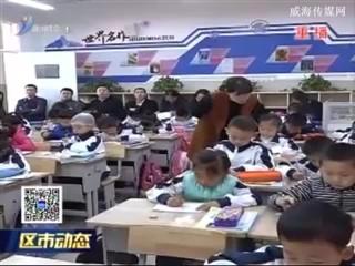 高区:家长参观新校区 感受教育惠民成果
