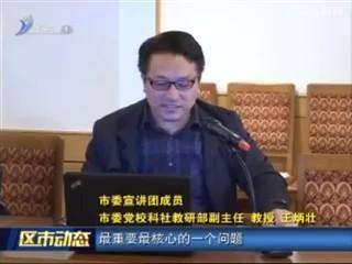 市委宣讲团在环翠区 市发展改革委 市经济和信息化委宣讲党的十九大精神