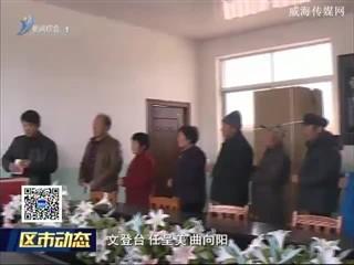 文登区泽头镇:弘扬仁孝之风 构筑和谐环境