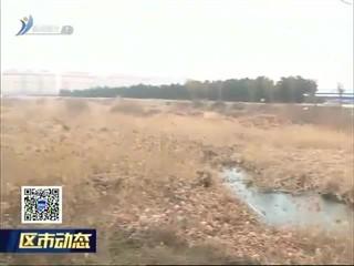 高区:设立河长信息公示牌 实施河道全覆盖管理