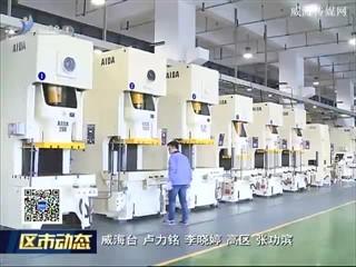 高区:亿和精密工业(威海)有限公司开工量产