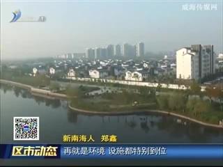 郑鑫:南海新区是我梦想的家园