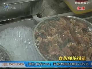 """食药现场报道:""""火锅""""正当季 你涮出来的美味安全吗"""