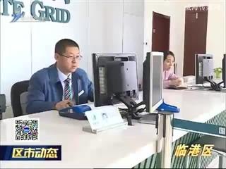 国网威海供电公司临港供电中心成立