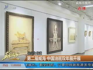第二届威海 中国油画双年展开展