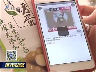 """高区:东车门夼村""""互联网 党建""""务实惠民"""