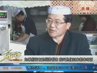 """马志华:""""如果你有困难请告诉我,您可以免费吃面"""""""