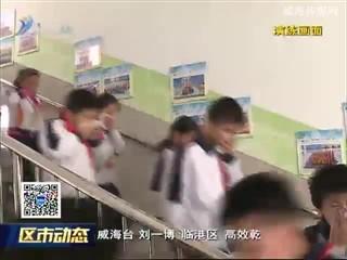 临港区举行中小学幼儿园消防安全专题培训会