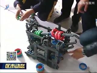 南海新区学子在亚洲机器人锦标赛再夺金奖