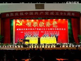 2016颂歌献给党市合唱比赛