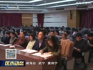 """经区:村和城市社区""""两委""""换届动员部署会议召开"""