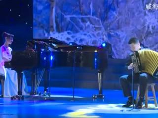手风琴与钢琴《勇敢的鄂伦春》