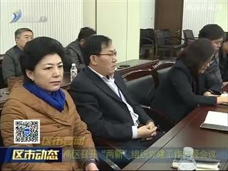 """高区召开""""两新""""组织党建工作专题会议"""