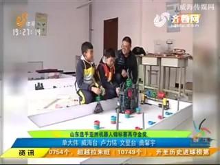 山东选手亚洲机器人锦标赛再夺金
