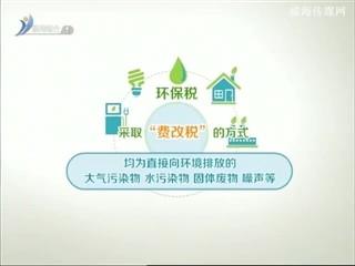 环保税明年1月1日开征