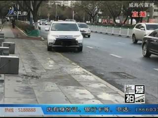 爱拍 错过路口竟原地倒车 危险!