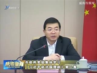 市政府党组集体学习《习近平谈治国理政》第二卷