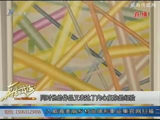 """""""精神的维度——王励均当代艺术文献展""""今天开展"""