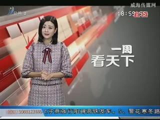 一周看天下:安徽合肥:因丈夫未至,女子强行阻碍高铁发车