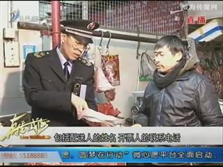 """""""食安护佳节""""行动启帷 开展肉及肉制品专项检查"""