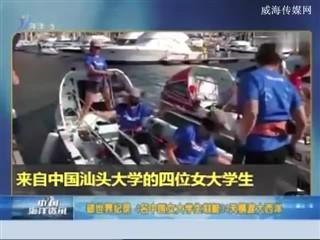 中国海洋资讯 2018-01-21