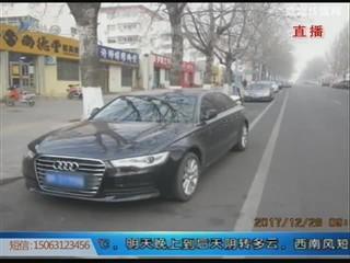 乳山:一男子违章被查 发视频辱骂交警被拘3天