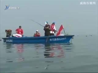 """快讯:威海获评""""中国休闲渔业旅游魅力市"""""""