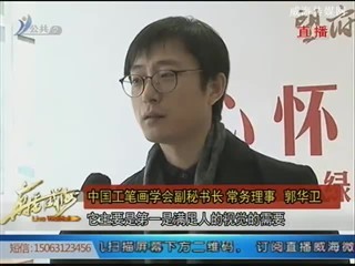心怀林泉——郭华卫青绿山水画迎春展今日开展
