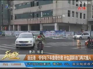 连云港:爷爷与下车查看伤者 孙女误踩油门再次撞人