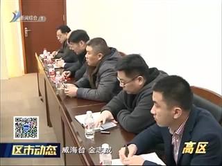 高区召开综合行政执法专题会议