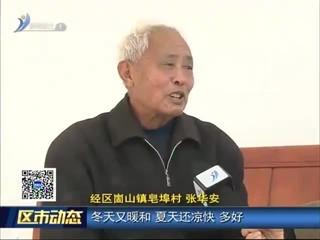 经区崮山镇:建设村级养老服务公司  实现家门口养老