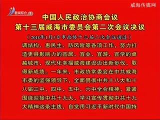 中国人民政治协商会议第十三届威海市委员会第二次会议决议
